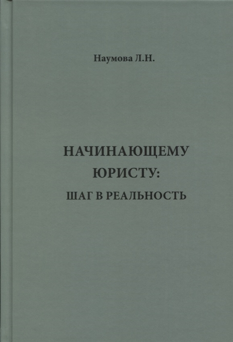 Наумова Л. Начинающему юристу Шаг в реальность