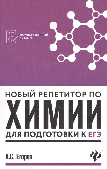Егоров А. Новый репетитор по химии для подготовки к ЕГЭ егоров а новый репетитор по химии для подготовки к егэ