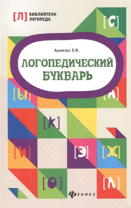 Акименко В. Логопедический букварь акименко в логопедический букварь