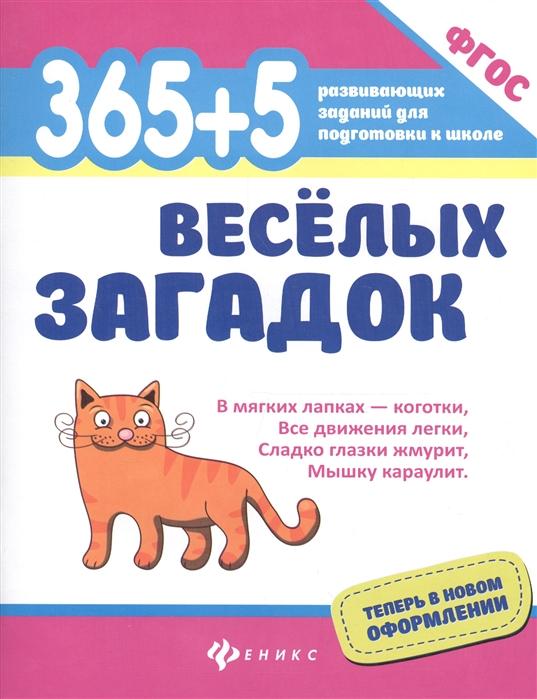 все цены на Яворовская И. 365 5 веселых загадок ФГОС онлайн