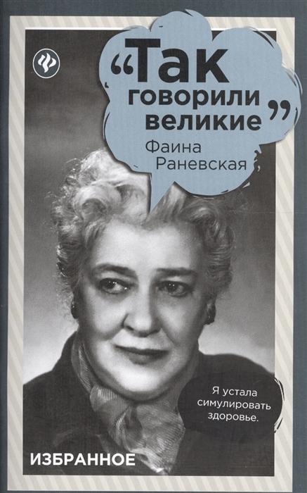 Ткачук Т., сост. Фаина Раневская Избранное цена 2017
