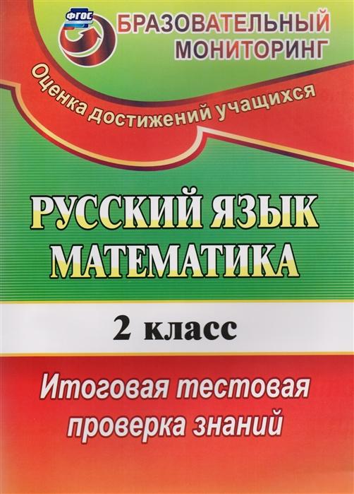 цены на Волкова Е., Типаева Т. Русский язык Математика 2 класс Итоговая тестовая проверка знаний  в интернет-магазинах