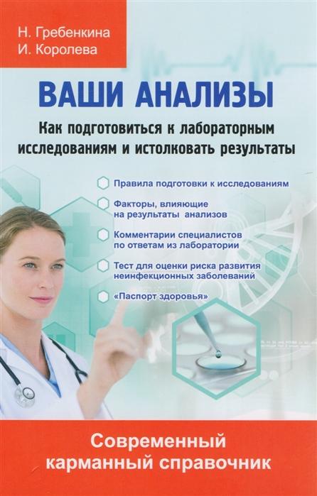 Гребенкина Н., Королева И. Ваши анализы Как подготовиться к лабораторным исследованиям и истолковать результаты цена