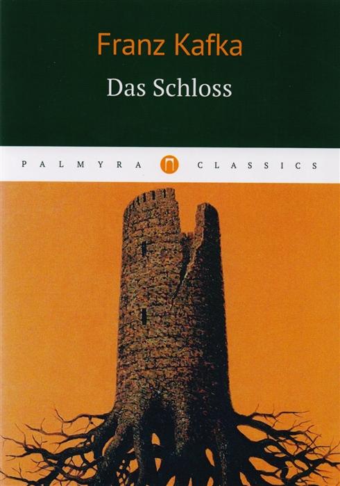Kafka F. Das Schloss