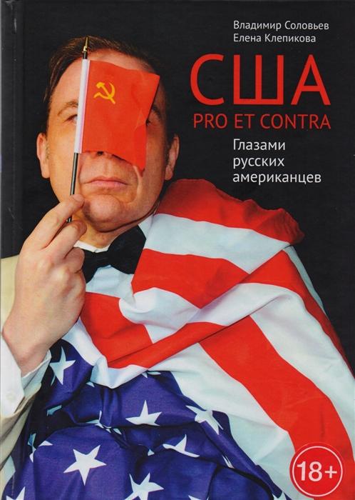 Соловьев В., Клепикова Е. США Pro et Contra Глазами русских американцев в соловьев е клепикова заговорщики в кремле