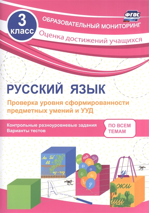 Бойко Т. Русский язык 3 класс Проверка уровня сформированности предметных умений и УУД Контрольные разноуровневые задания варианты тестов