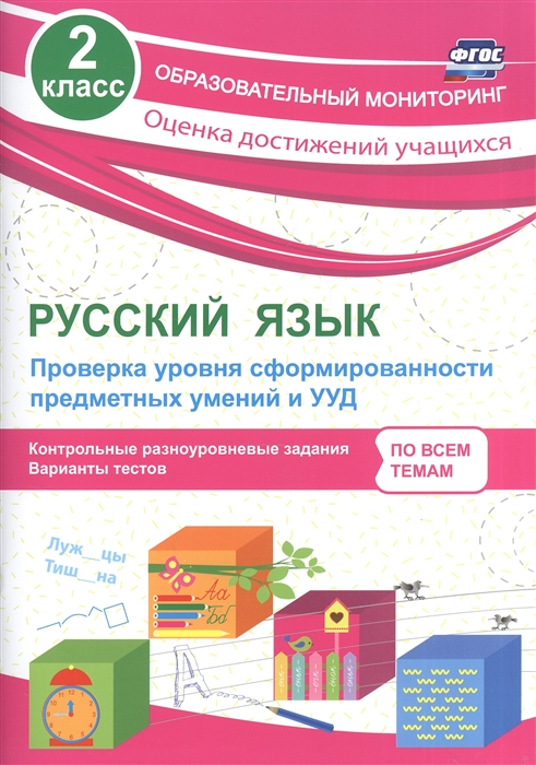 Бойко Т. Русский язык 2 класс Проверка уровня сформированности предметных умений и УУД Контрольные разноуровневые задания Варианты тестов