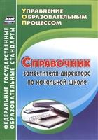 Справочник заместителя директора по начальной школе