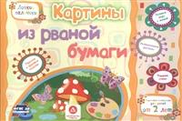 Картины из рваной бумаги. Учебное пособие для детей дошкольного возраста. Сборник развивающих заданий
