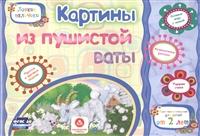Картины из пушистой ваты. Учебное пособие для детей дошкольного возраста. Сборник развивающих заданий