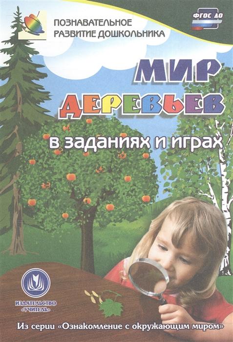 Славина Т. Мир деревьев в заданиях и играх т н славина мир овощей в заданиях и играх