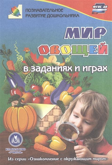 Славина Т. Мир овощей в заданиях и играх т н славина мир овощей в заданиях и играх