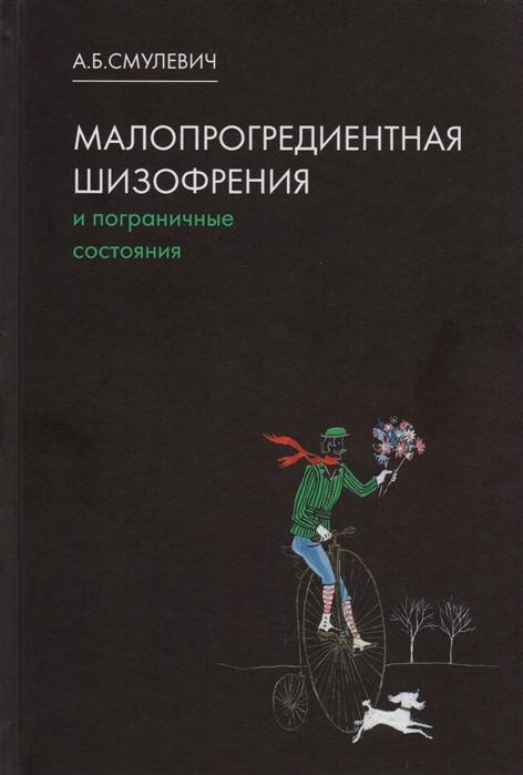 Смулевич А. Малопрогредиентная шизофрения и пограничные состояния