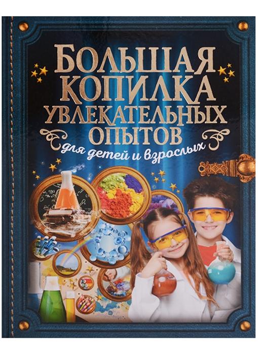 Аниашвили К., Вайткене Л. Большая копилка увлекательных опытов для детей и взрослых вайткене л большая книга опытов и экспериментов для детей и взрослых