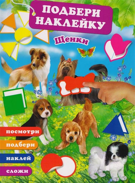 Дмитриева В. (сост.) Щенки
