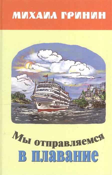 Купить Мы отправляемся в плавание Стихи повести рассказы очерки Для детей и юношества, Учитель, Проза для детей. Повести, рассказы
