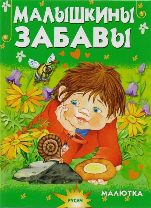 Пустовалова И. (худ.) Малышкины забавы