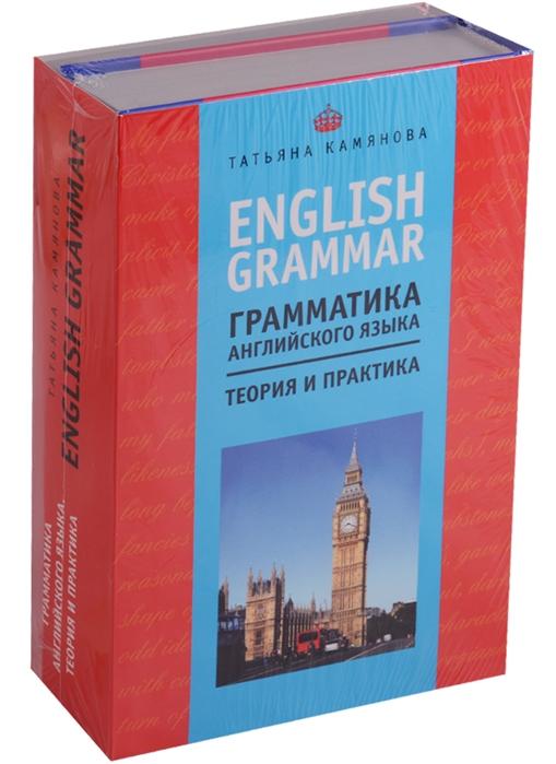 Камянова Т. English Grammar Грамматика английского языка Теория и практика Комплект из 2 книг цена 2017