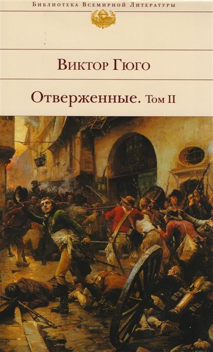 Гюго В. Отверженные Том 2 гюго в отверженные комплект из 2 книг