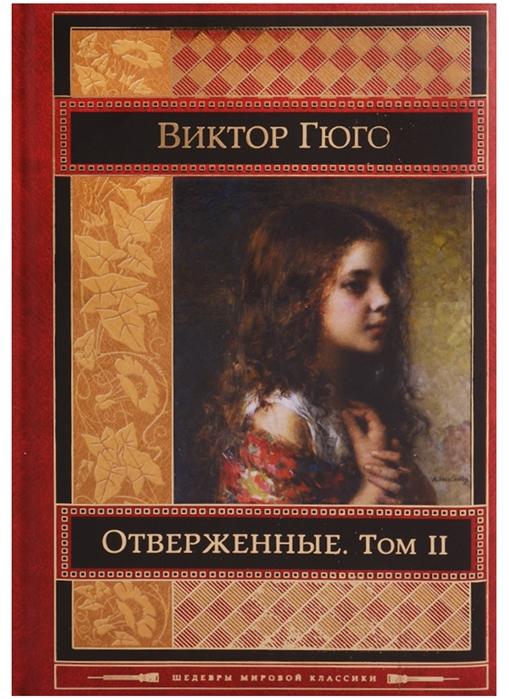 Гюго В. Отверженные Том 2 гюго виктор отверженные в 2 х томах том 2