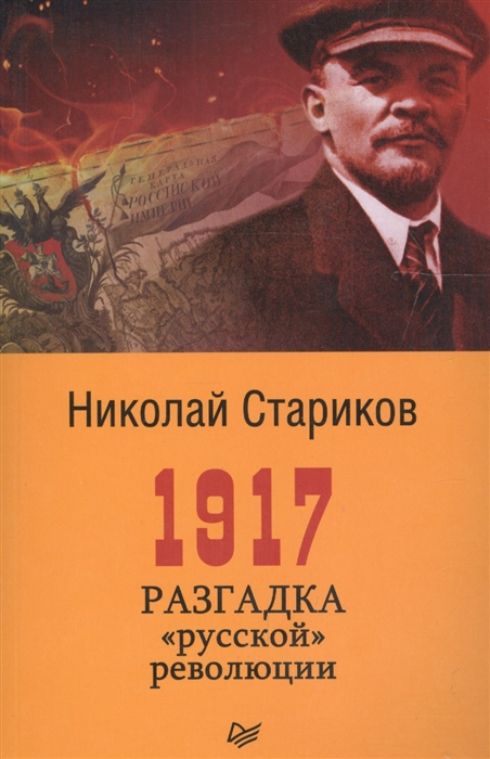 Стариков Н. 1917 Разгадка русской революции
