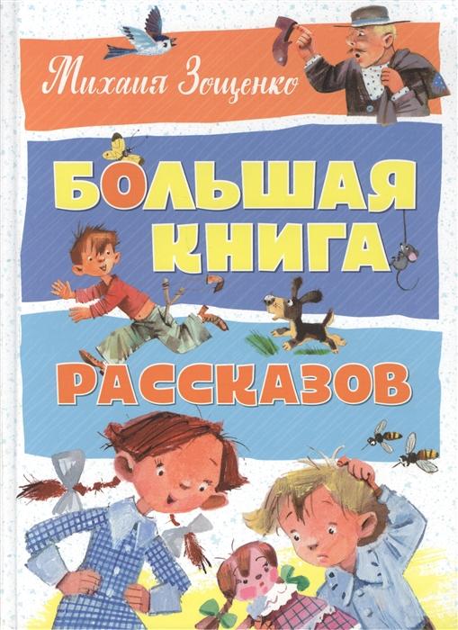 Зощенко М. Большая книга рассказов