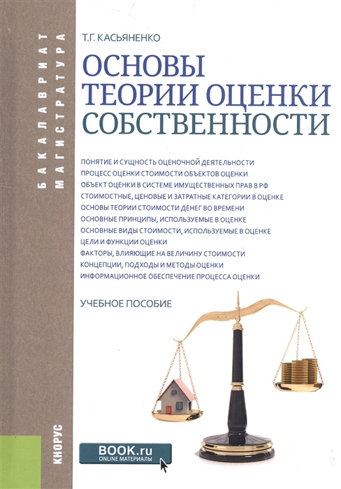 Касьяненко Т. Основы теории оценки собственности Учебное пособие цены