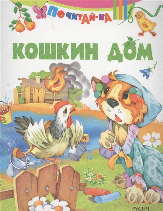 Агинская Е. (ред.) Кошкин дом
