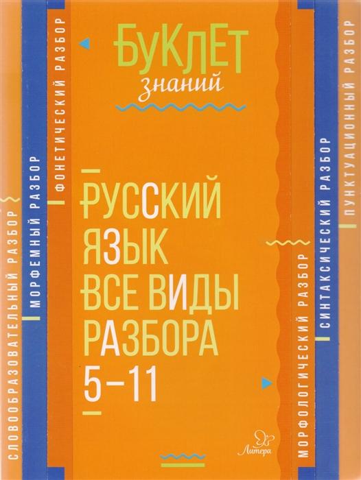 цена на Стронская И. Русский язык Все виды разбора 5-11 классы