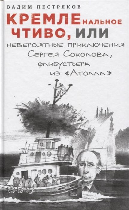 Пестряков В. КРЕМЛЕнальное чтиво или Невероятные приключения Сергея Соколова флибустьера из Атолла андрей пестряков отражение