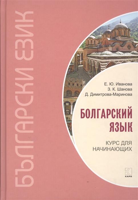 Иванова Е., Шанова З., Димитрова Д. Болгарский язык Курс для начинающих