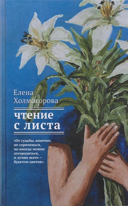 Холмогорова Е. Чтение с листа Роман-партитура