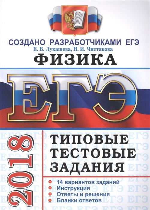 Лукашева Е., Чистякова Н. ЕГЭ 2018 Физика 14 вариантов Типовые тестовые задания от разработчиков ЕГЭ недорого