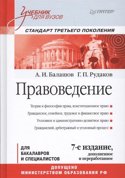 Балашов А., Рудаков Г. Правоведение балашов а хозяйственное