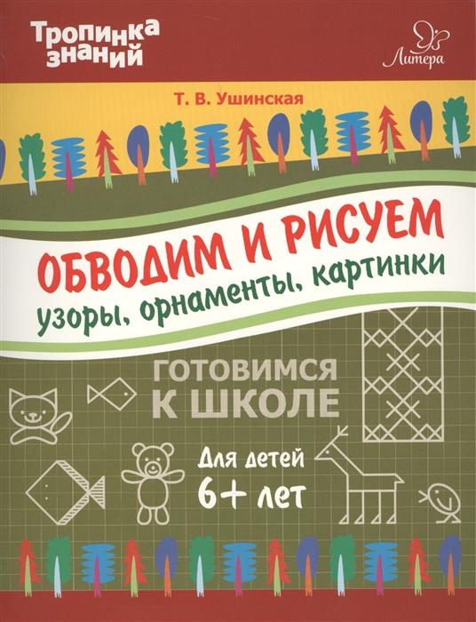 цены Ушинская Т. Обводим и рисуем узоры орнаменты картинки
