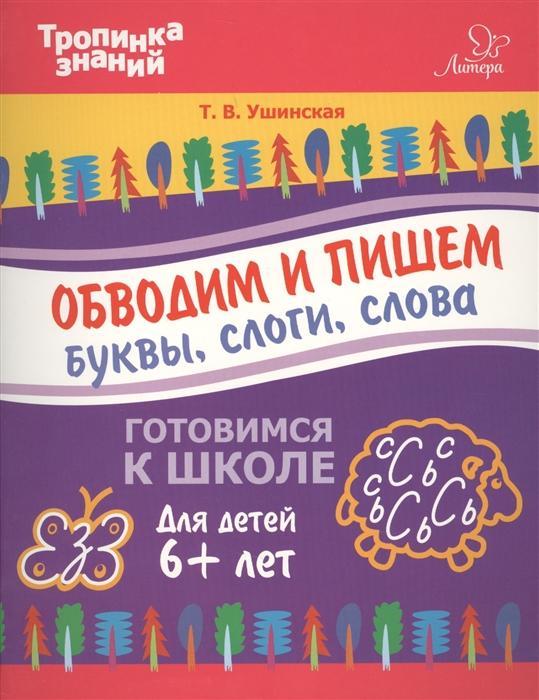 Ушинская Т. Обводим и пишем буквы слоги слова т в ушинская читаем пишем запоминаем трудные слова