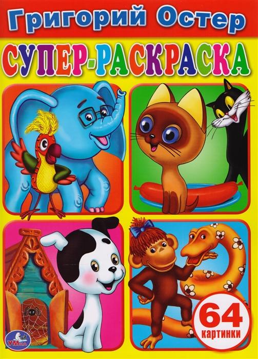 Супер-раскраска Григорий Остер 64 картинки