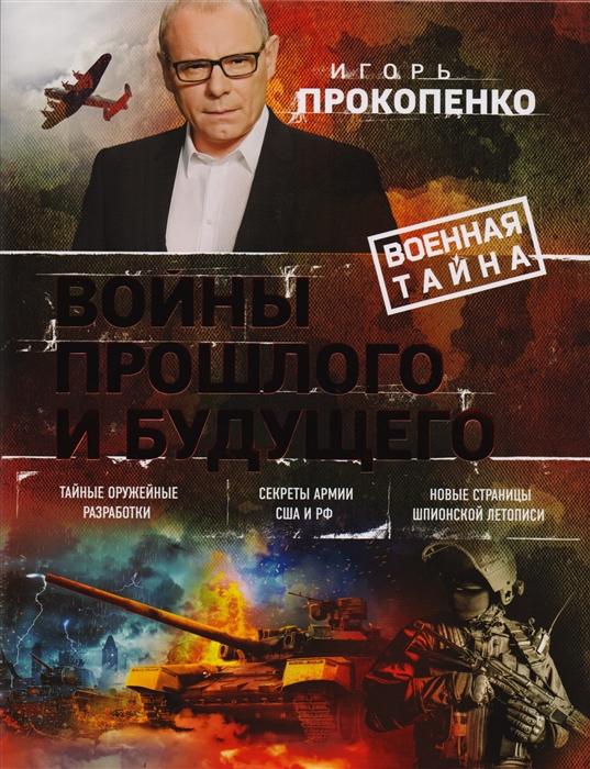 Прокопенко И. Войны прошлого и будущего