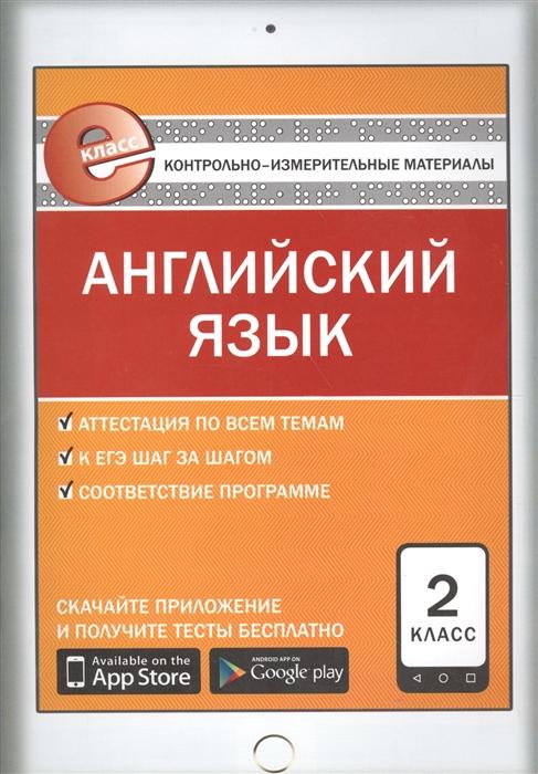 Кулинич Г. Контрольно-измерительные материалы Английский язык 2 класс ФГОС кулинич г сост английский язык 4 класс