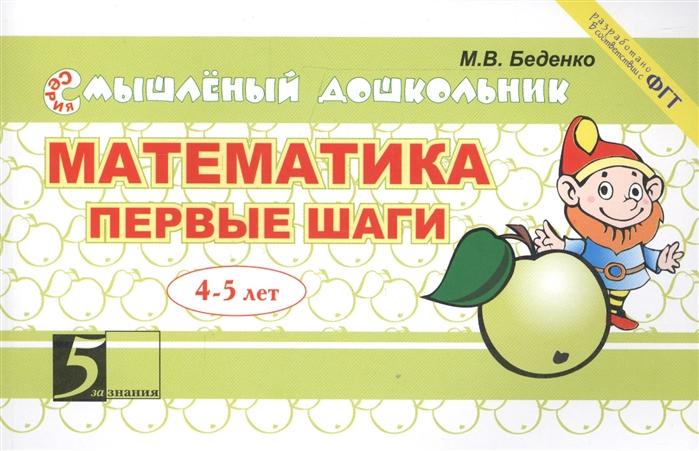 Беденко М. Математика Первые шаги 4-5 лет беденко м в занимательная летняя школа 4 5