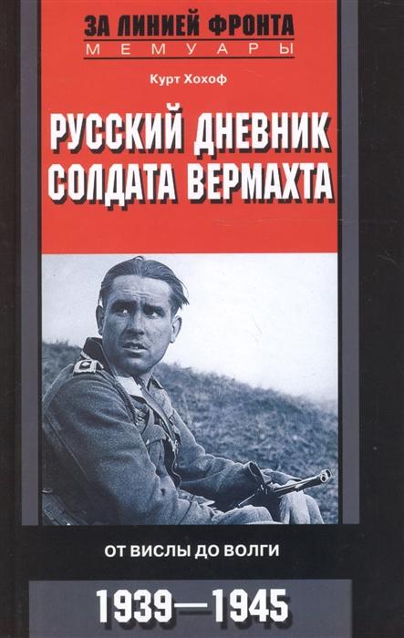 Хохоф К. Русский дневник солдата вермахта От Вислы до Волги 1939-1945 цена