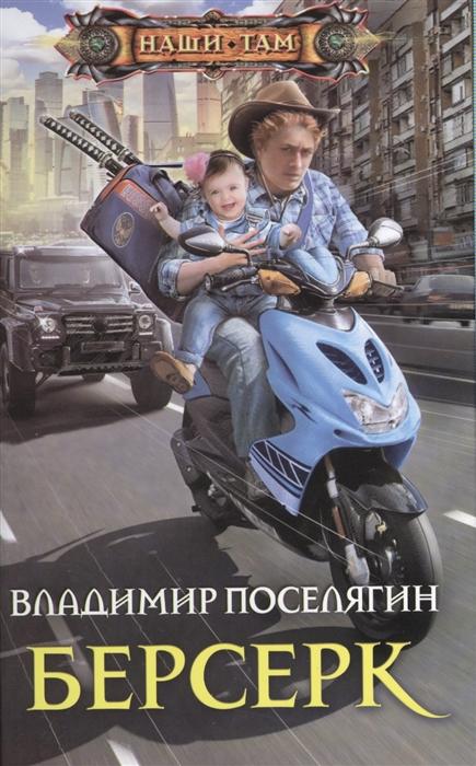 Поселягин В. Берсерк