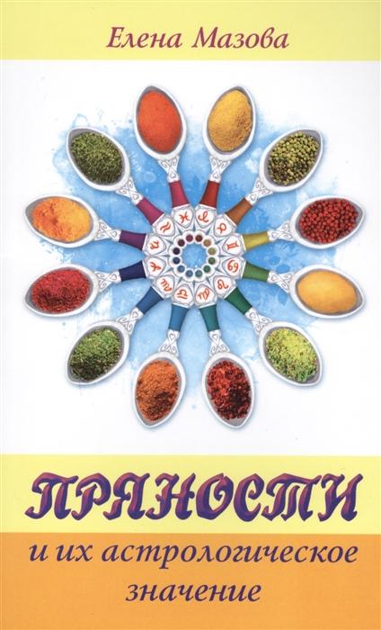 Фото - Мазова Е. Пряности и их астрологическое значение мазова е лунные рецепты благополучия 4 е изд