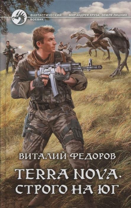 Федоров В. Terra Nova Строго на юг федоров в terra nova строго на юг фантастический роман