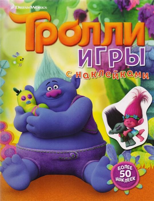 цена на Кузьминых Ю. (ред.) Тролли Игры с наклейками Более 50 наклеек
