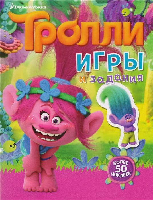 Кузьминых Ю. (ред.) Тролли Игры и задания Более 50 наклеек