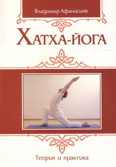 Афанасьев В. Хатха-йога Теория и практика Том 1 Древнеиндийское учение о психофизическом совершенстве хатха йога прадипика