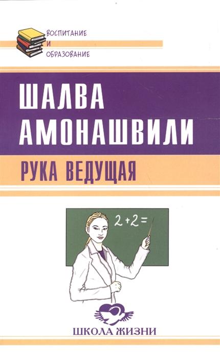 Амонашвили Ш. Рука ведущая цена в Москве и Питере