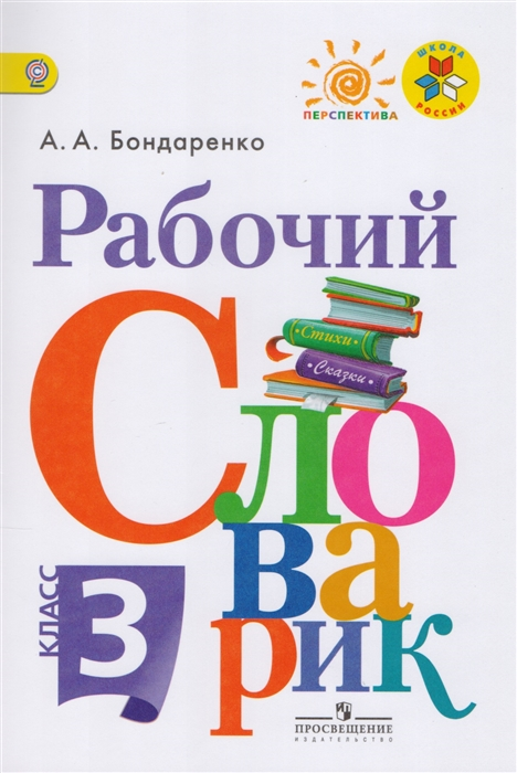 Бондаренко А. Рабочий словарик 3 класс Учебное пособие для общеобразовательных организаций