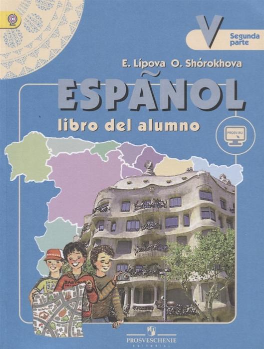 Испанский язык V класс Учебник для общеобразовательных организаций и школ с углубленным изучением испанского языка В двух частях Часть 2